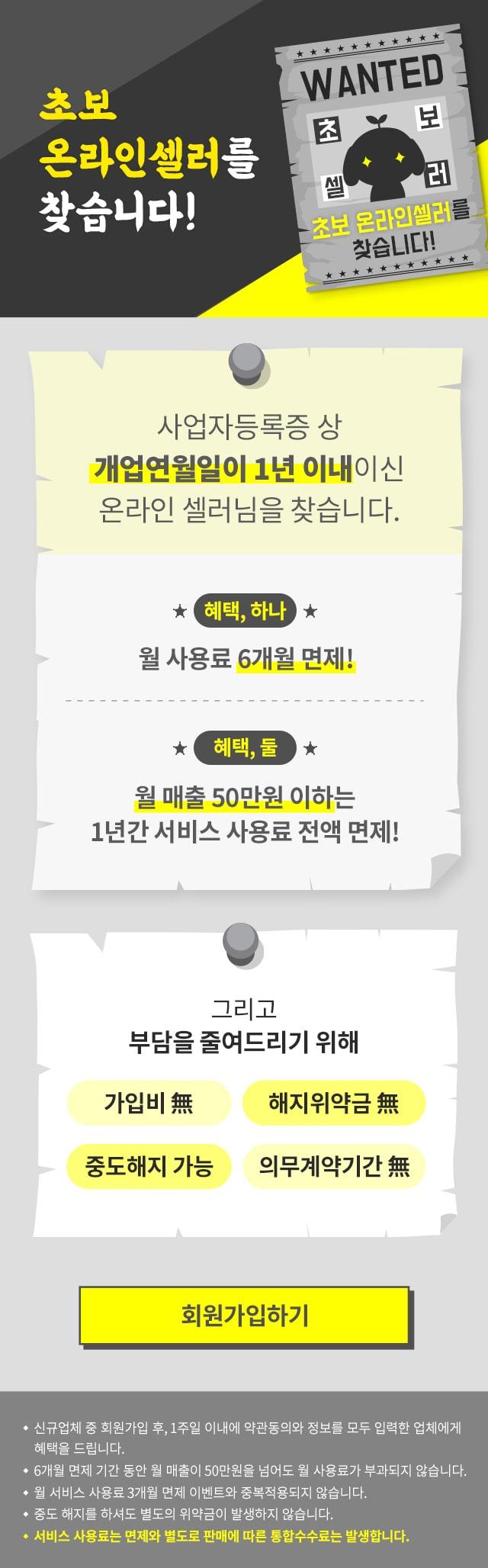 이벤트배너 상세내용